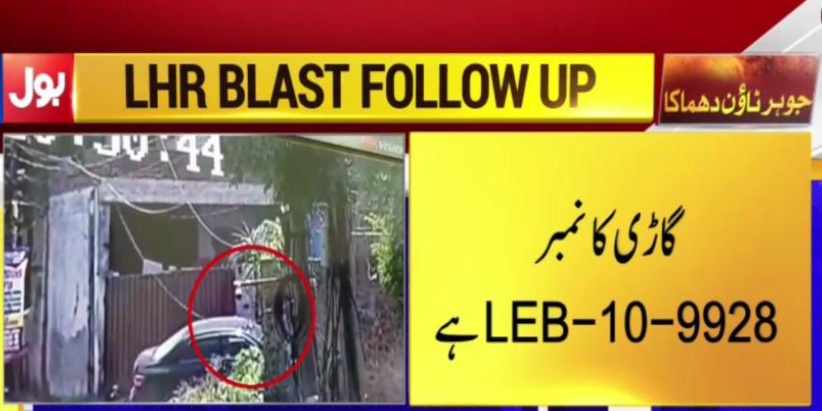 Johar Town Blast Vehicle owner arrested