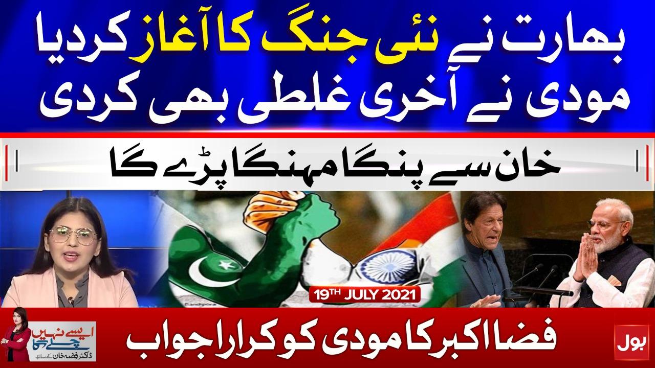 Modi Made a Last Mistake   Aisay Nahi Chalay Ga   Fiza Akbar Khan   19 July 2021   Complete Episode