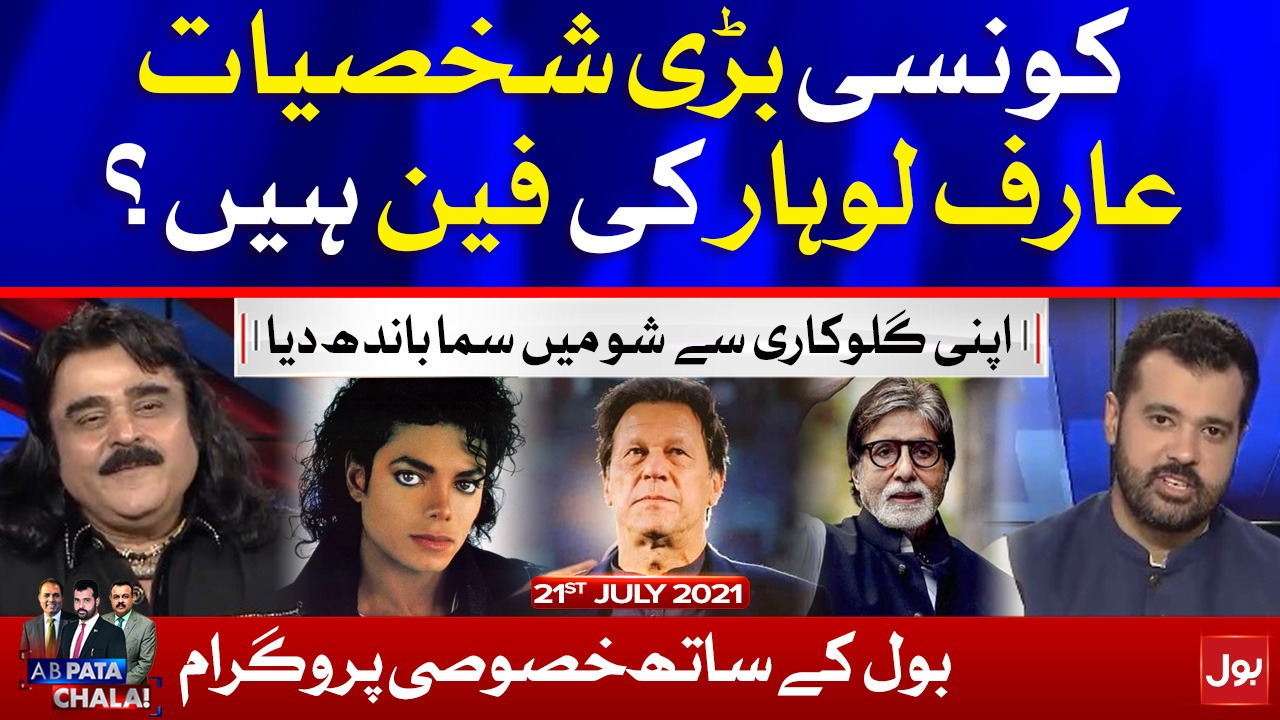 Arif Lohar Interview with Usama Ghazi | Ab Pata Chala | Eid 1st Day | Complete Episode |21 July 2021