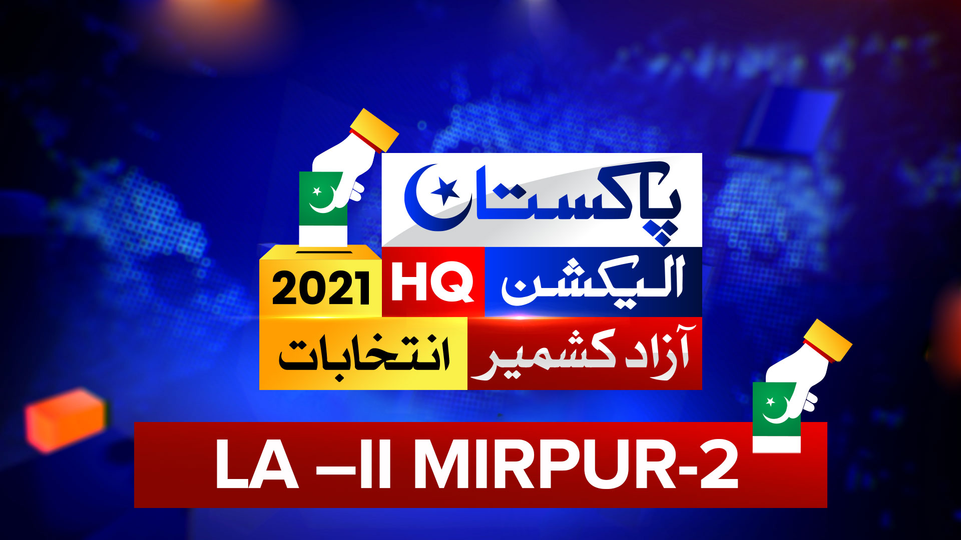 LA 2 MIRPUR 2 AJK Election Results 2021