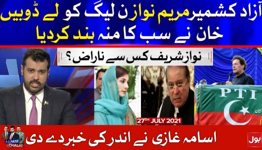 Maryam Destroyed PMLN | Ab Pata Chala with Usama Ghazi | 27 July 2021 | Complete Episode