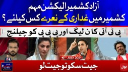 PTI Challenge To PPP PMLN | Bus Bohat Ho Gaya With Arbab Jahangir | 16 July 2021 | Complete Episode