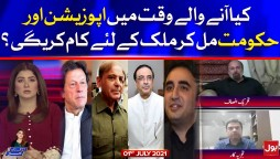 Government And Opposition Will Work Together? | Aaj Ki Taaza Khabar | Summaiya Rizwan | 1 July 2021 | Complete Episode
