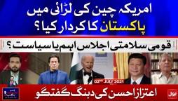 National Security Meeting Important or Politics? | Bus Bohat Ho Gaya | Arbab Jahangir | 2 July 2021