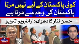Hassan Nisar Latest Interview with Jameel Farooqui 18 July 2021 | complete Episode