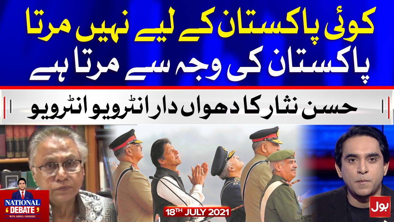 Hassan Nisar Latest Interview with Jameel Farooqui 18 July 2021   complete Episode