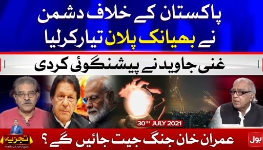 Prediction About Pakistan India Conflict?   Tajzia   Sami Ibrahim   30 July 2021   Complete Episode