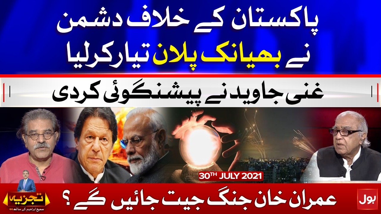 Prediction About Pakistan India Conflict? | Tajzia | Sami Ibrahim | 30 July 2021 | Complete Episode