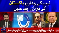 PMLN And PPP on NAB Radar | Bus Bohat Ho Gaya with Arbab Jahangir | 5 July 2021 | Complete Episode