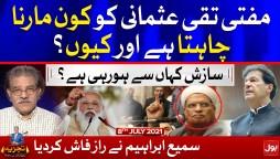Conspiracy Against Mufti Taqi Usmani | Tajzia with Sami Ibrahim | 8 July 2021 | Complete Episode