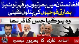 New Problems For India & PM Modi in Afghanistan | Ab Pata Chala | Usama Ghazi | 12 July 2021