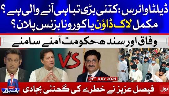 Politics on COVID19? | Murad Ali Shah vs Imran Khan | Ab Baat Hogi | Faysal Aziz | 31 July 2021