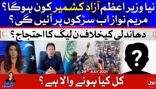 Prime Minister AJK | PMLN Protest | Aaj Ki Taaza Khabar | Summaiya Rizwan | 29 July 2021
