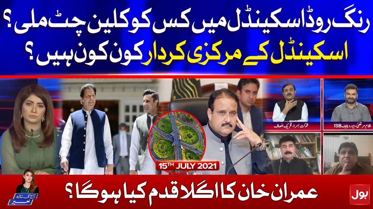 Ring Road Scandal   Aaj Ki Taaza Khabar with Summaiya Rizwan   15 July 2021