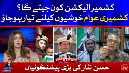 Hassan Nisar Dabang Interview | AJK Election Prediction | Aaj Ki Taaza Khabar | 23 July 2021