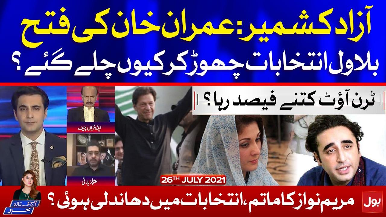 PM Imran Khan's Victory | Aaj Ki Taaza Khabar | Summaiya Rizwan | 26 July 2021