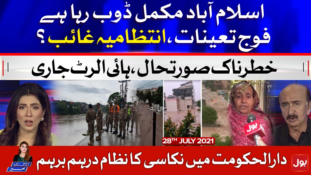 Flooding in Islamabad | Pak Army Deployed | Aaj Ki Taaza Khabar | Summaiya Rizwan | 28 July 2021