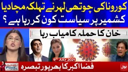 Bilawal vs Maryam Face to Face | Indian Variant | Aisay Nahi Chalay Ga with Fiza Akbar | 9 July 2021