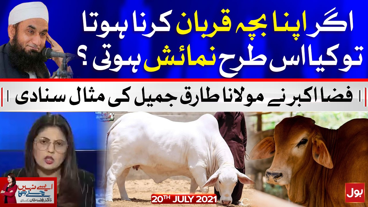 Eid ul Adha 2021 in Pakistan | Aisay Nahi Chalay Ga with Fiza Akbar | 20 July 2021