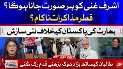 Ashraf Ghani in big Trouble   Aisay Nahi Chalay Ga with Fiza Akbar   23 July 2021