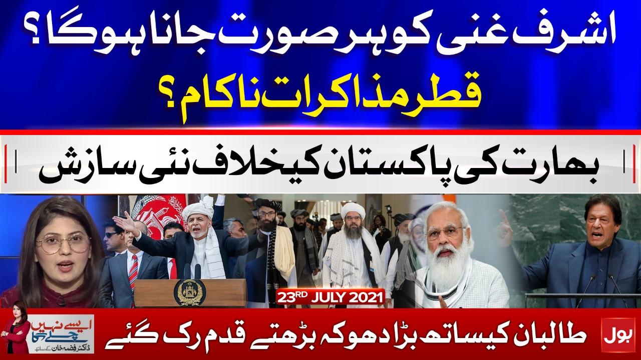 Ashraf Ghani in big Trouble | Aisay Nahi Chalay Ga with Fiza Akbar | 23 July 2021
