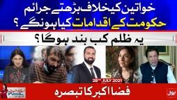 Noor Muqadam Case Update | Aisay Nahi Chalay Ga | Fiza Akbar | 28 July 2021