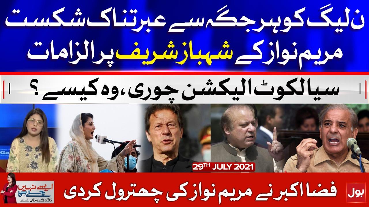 Maryam Nawaz Drama Exposed | Aisay Nahi Chalay Ga with Fiza Akbar | 29 July 2021