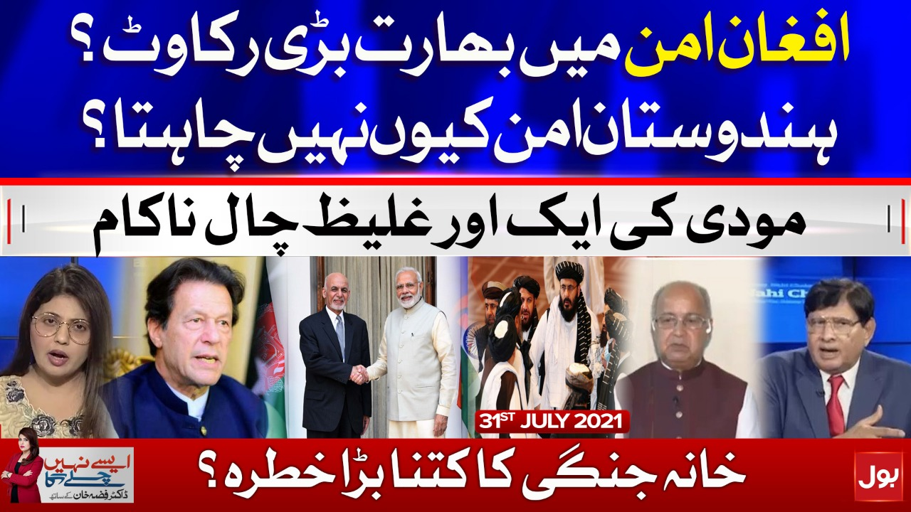 Afghan Peace Process | India obstacle to Afghan peace? | Aisay Nahi Chalay Ga | Takra Special