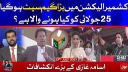 AJK Election 2021 | Ab Pata Chala with Usama Ghazi | 23 July 2021