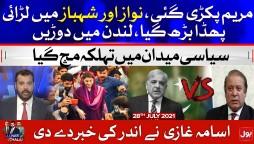 Fight Between Nawaz Sharif and Shahbaz Sharif | Ab Pata Chala with Usama Ghazi | 28 July 2021
