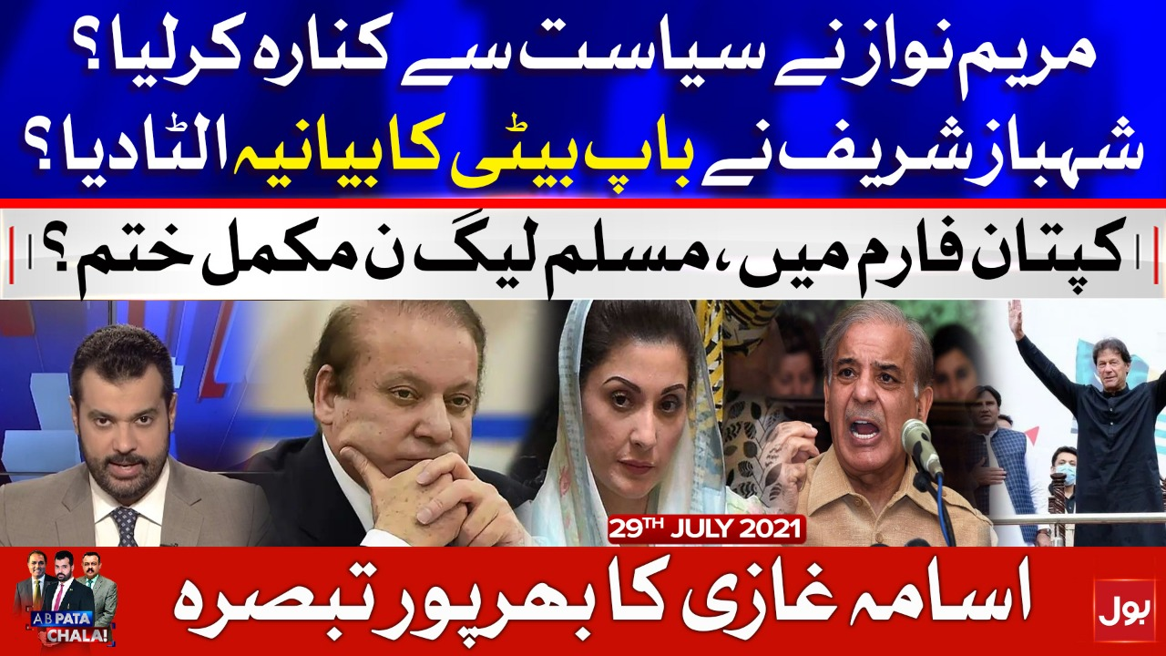 Maryam Nawaz Quit Politics? | Ab Pata Chala with Usama Ghazi | 29 July 2021