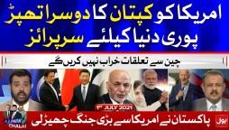 PM Imran Khan Clear Refusal to the USA | Ab Pata Chala with Usama Ghazi | 1 July 2021