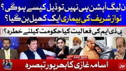 PMLN wants to Deal with the Govt? | Nawaz Sharif Drama Exposed | Ab Pata Chala | 7 July 2021