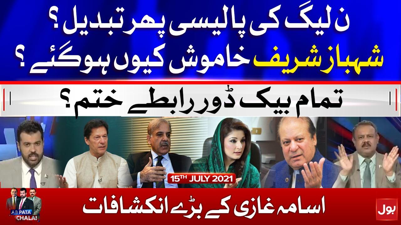 PMLN New Policies   Ab Pata Chala with Usama Ghazi   15 July 2021