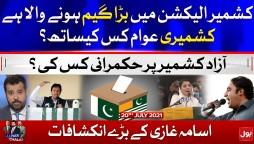 AJK Election Campaign 2021 | Ab Pata Chala with Usama Ghazi | 20 July 2021