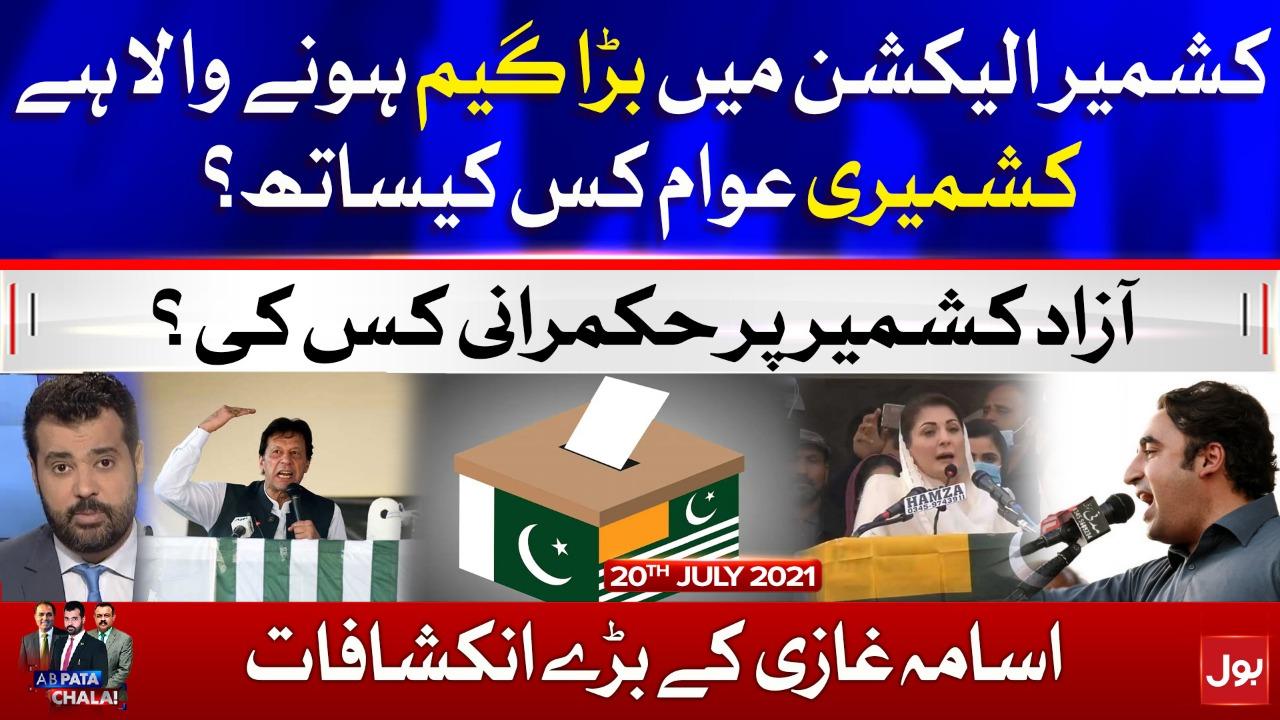 AJK Election Campaign 2021   Ab Pata Chala with Usama Ghazi   20 July 2021