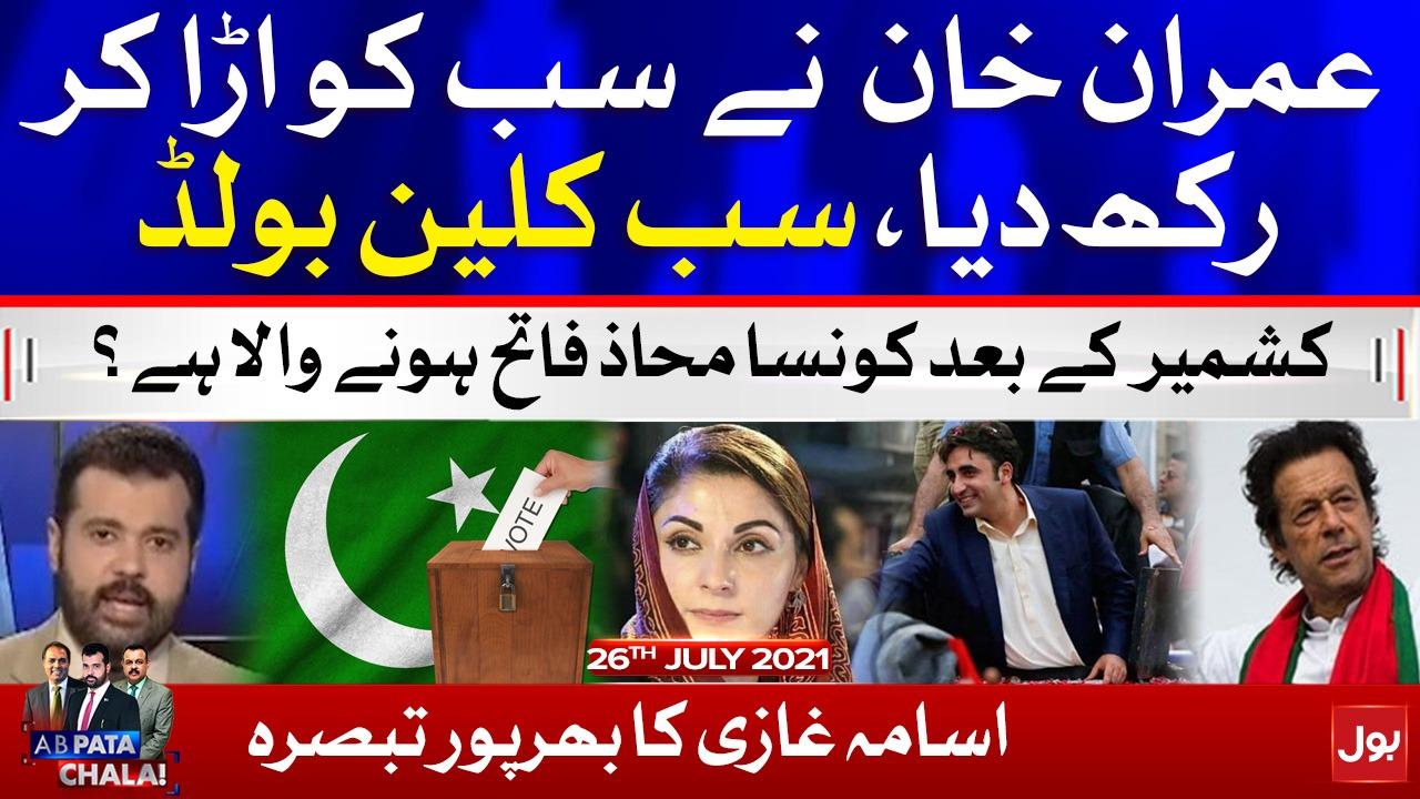 AJK Election 2021 | PM Imran Khan's Victory | Ab Pata Chala | Usama Ghazi | 26 July 2021