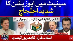 AJK Election Controversial | Ab Pata Chala with Usama Ghazi | 14 July 2021