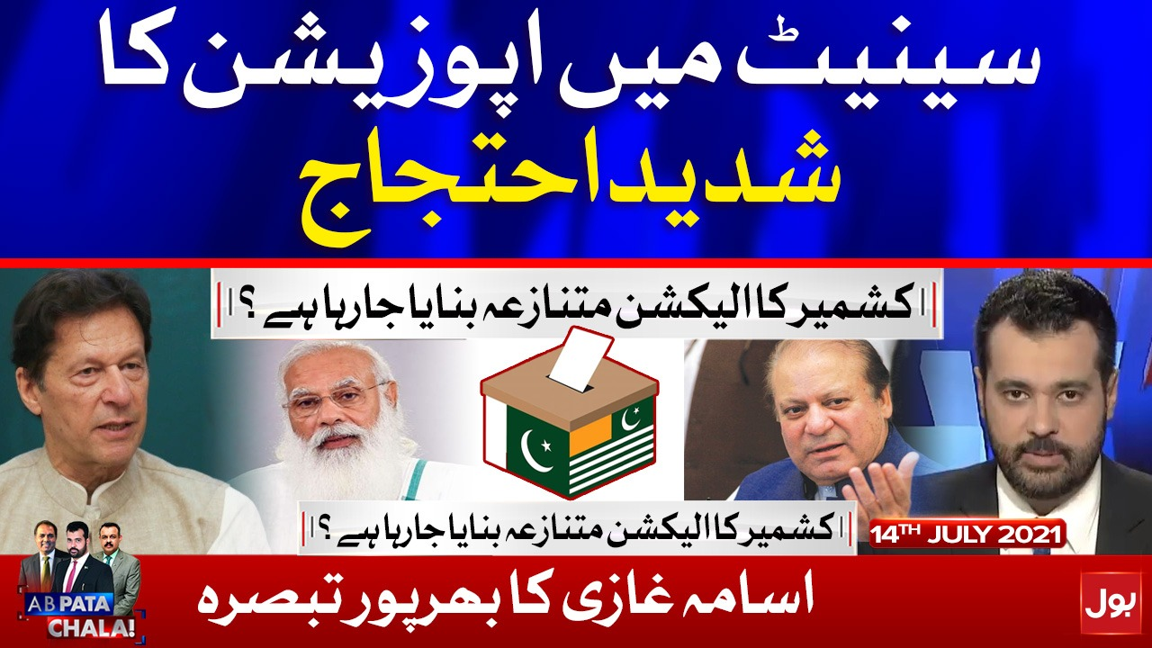 AJK Election Controversial   Ab Pata Chala with Usama Ghazi   14 July 2021