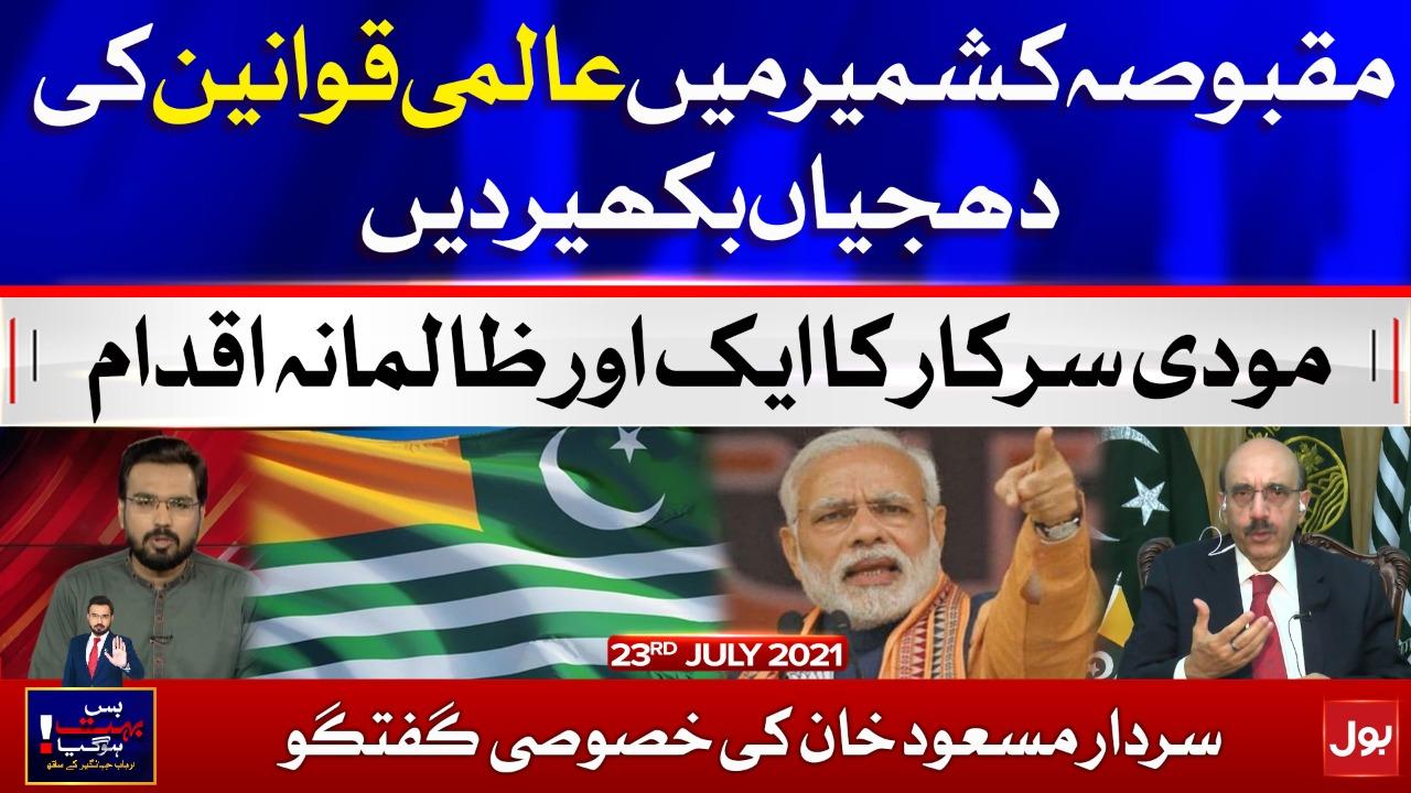 Modi Govt Conspiracy | Sardar Masood Khan | Bus Bohat Hogaya with Arbab Jahangir | 23 July 2021