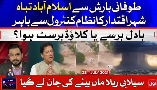 Islamabad Devastated by Rain | Bus Bohat Hogaya | Arbab Jahangir | 28 July 2021