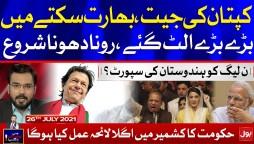 PM Imran Khan Won | PMLN Starts Crying | Bus Bohat Hogaya | Arbab Jahangir | 26 July 2021