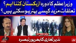 Pakistan–Uzbekistan Relations | Ek Leghari Sab Pe Bhari | 17 July 2021