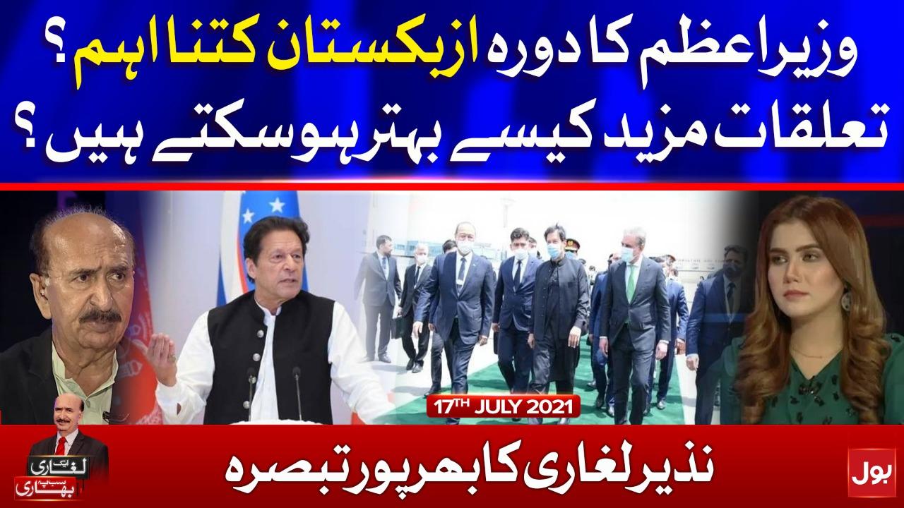 Pakistan–Uzbekistan Relations   Ek Leghari Sab Pe Bhari   17 July 2021