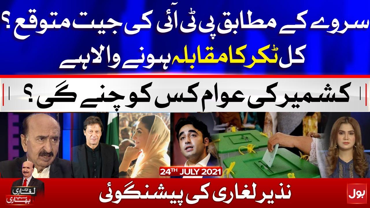 PTI most popular party in AJK? | Gallup Survey | Ek Leghari Sab Pe Bhari | 24 July 2021