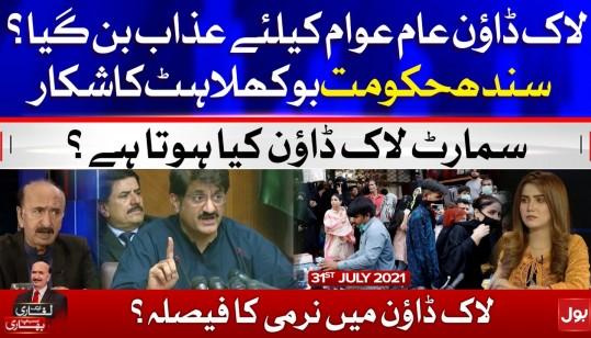 Sindh Government Confused?   Ek Leghari Sab Pe Bhari   Nazir Leghari   31 July 2021