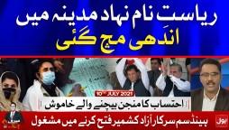 PM Imran Khan Politics | Meri Jang with Noor ul Arfeen | 10 July 2021