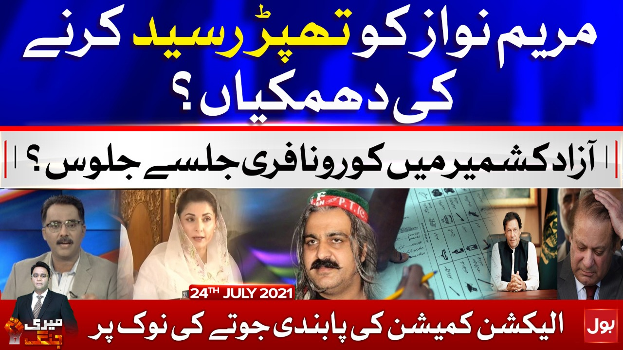 Abuses in AJK Elections | Meri Jang with Noor ul Arfeen | 24 July 2021