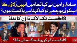 PM Imran Khan vs Murad Ali Shah | Meri Jang with Noor ul Afeen | 31 July 2021