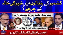 AJK Election 2021 | Ahsan Iqbal Dabang Interview | National Debate with Jameel Farooqui | 10 July 2021